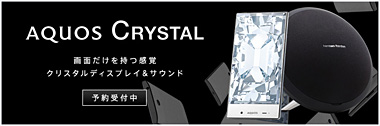 aquos-crystal.jpg