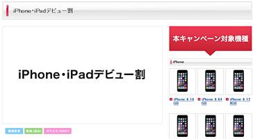 iphonedebue.jpg