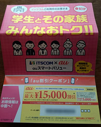 itscoupon1.jpg