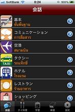 thai_apps.jpg